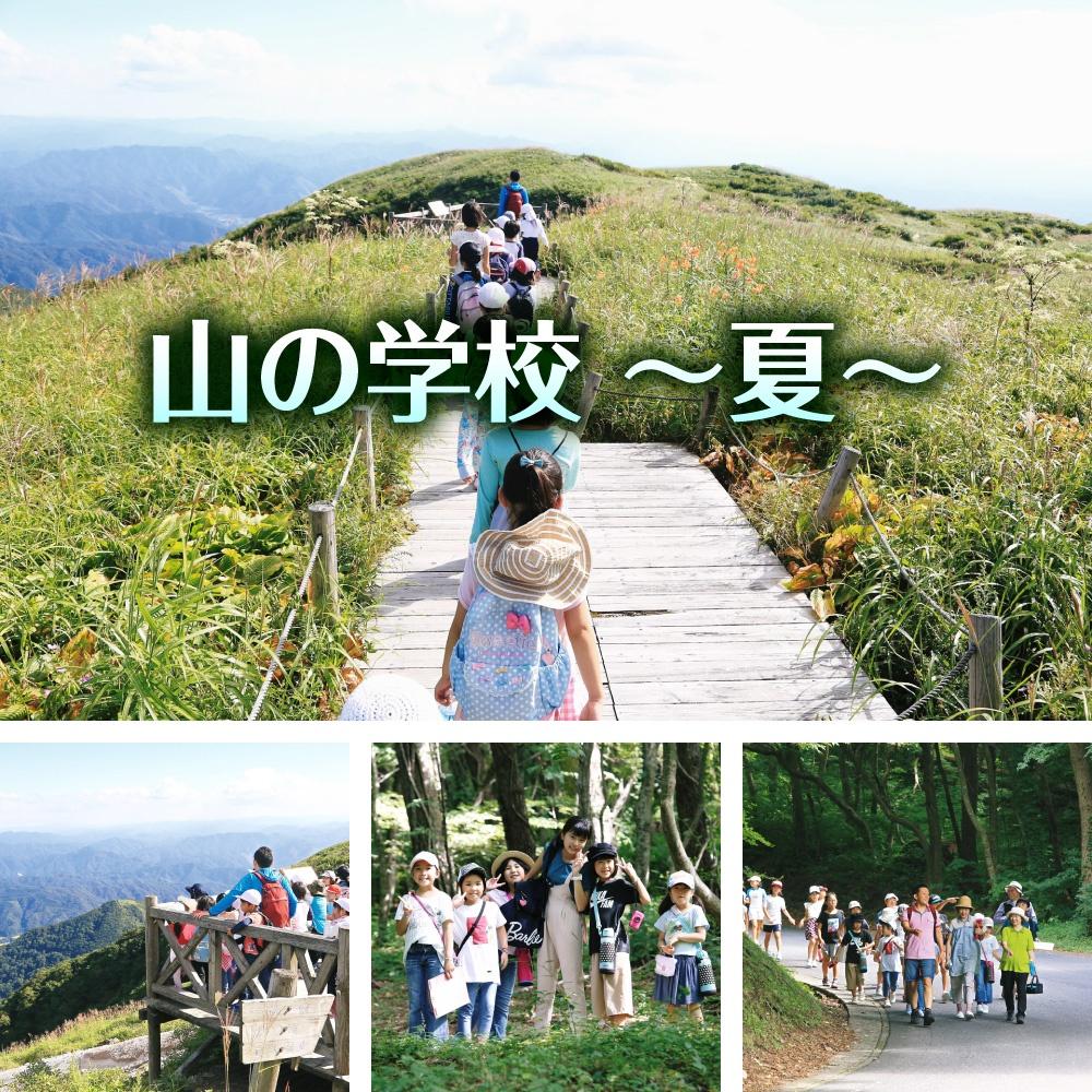 山の学校 〜夏〜