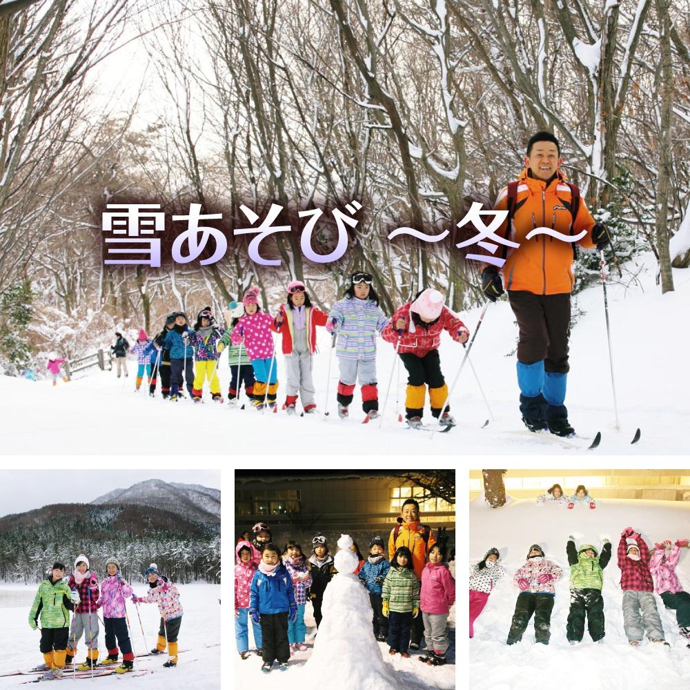 山の学校 〜冬〜